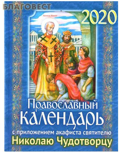 Православный календарь на 2020 год, с приложением акафиста святителю Николаю Чудотворцу