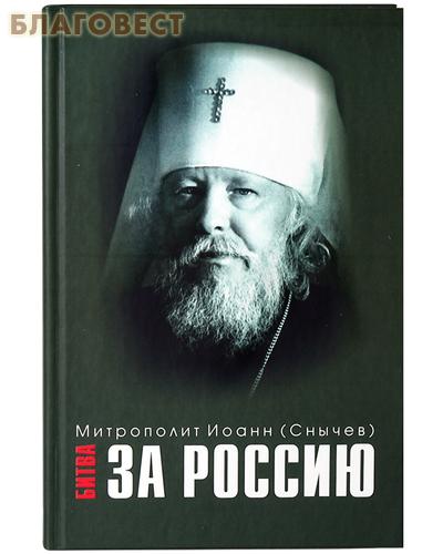 Битва за Россию. Митрополит Иоанн (Снычев)