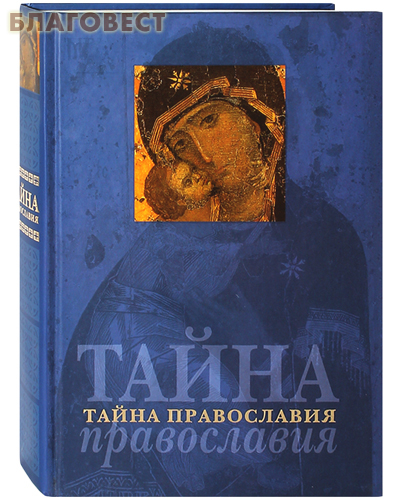Тайна Православия