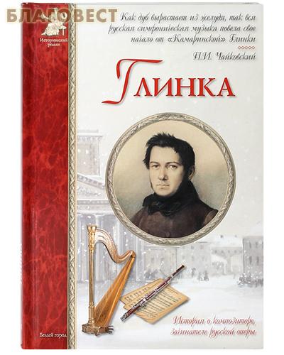 Глинка. История о композиторе, зачинателе русской оперы