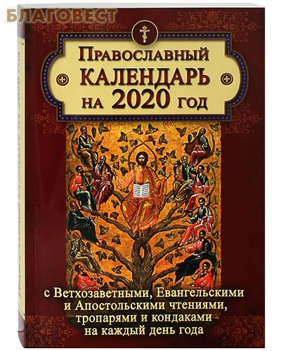 Православный календарь на 2020 год с Ветхозаветными, Евангельскими и Апостольскими чтениями, тропарями и кондаками на каждый день года