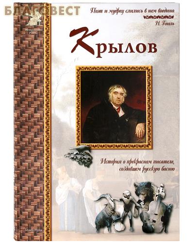 Крылов. История о прекрасном писателе, создавшем русскую басню
