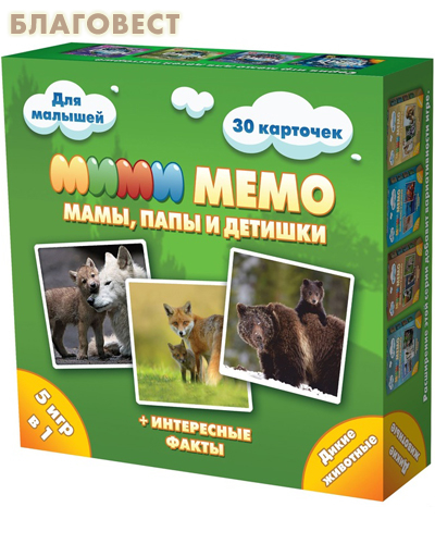 Настольная игра Ми-Ми-Мемо. Дикие животные