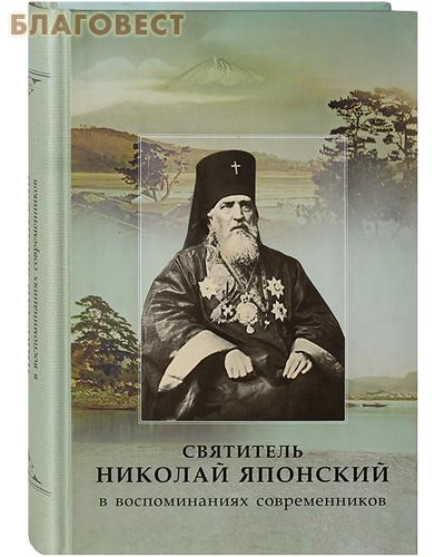 Святитель Николай Японский в воспоминаниях современников