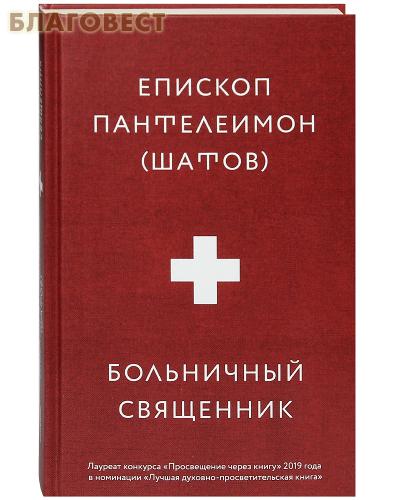 Больничный священник. Епископ Пантелеимон (Шатов)