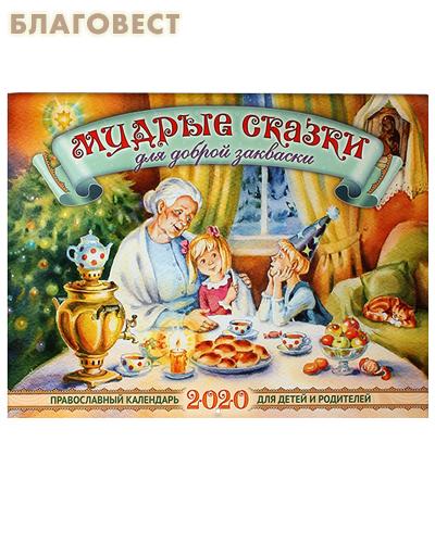 Православный перекидной календарь для детей и родителей
