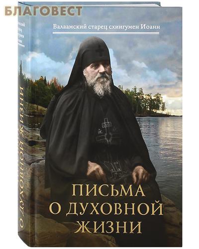 Письма о духовной жизни. Валаамский старец схиигумен Иоанн