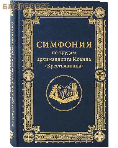Симфония по трудам архимандрита Иоанна (Крестьянкина). Составитель П.В.Купцов