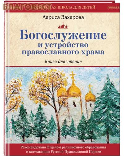Богослужение и устройство православного храма. Книга для чтения. Лариса Захарова
