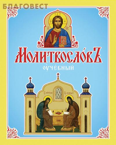 Молитвослов учебный. Церковно-славянский шрифт