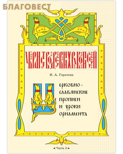 Церковнославянские прописи и уроки орнамента. Часть 3. Ирина Горячева