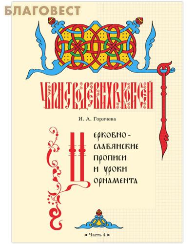Церковнославянские прописи и уроки орнамента. Часть 4. Ирина Горячева