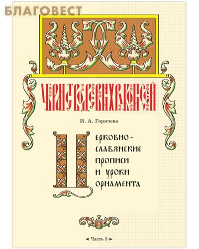 Церковнославянские прописи и уроки орнамента. Часть 5. Ирина Горячева