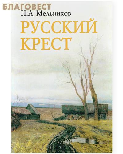 Русский крест. Н.А. Мельников