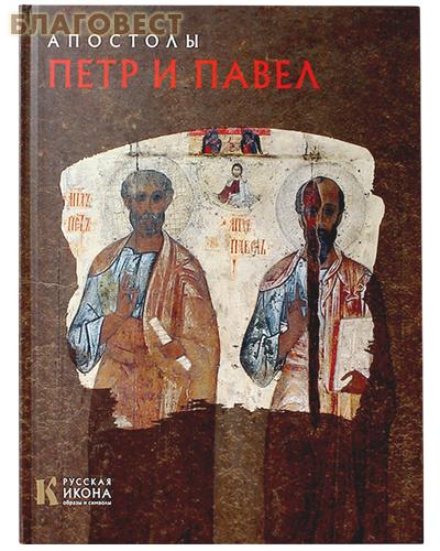 Апостолы Петр и Павел. Русская икона. Альбом