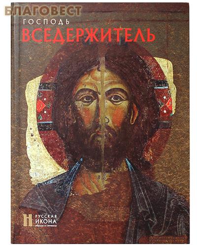 Господь Вседержитель. Русская икона. Альбом