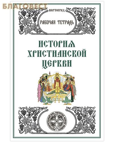 История Христианской церкви. Рабочая тетрадь. Л. А. Захарова
