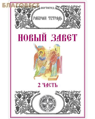 Новый Завет. Часть 2. Рабочая тетрадь. Л. А. Захарова