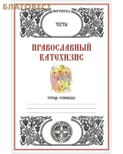 Православный Катехизис. Тесты. Л. А. Захарова