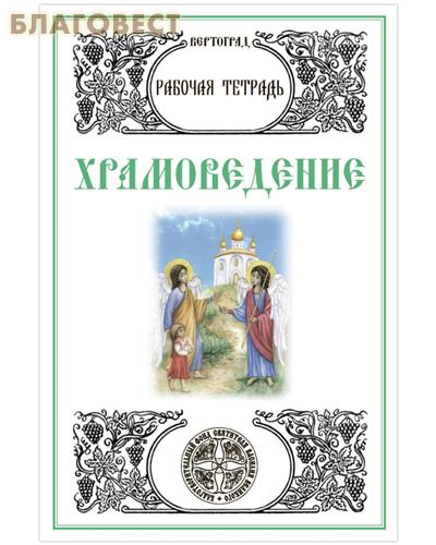 Храмоведение. Рабочая тетрадь. Л. А. Захарова