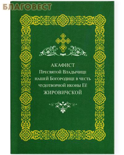 Акафист Пресвятой Владычице нашей Богородице в честь чудотворной иконы Ее Жировичской