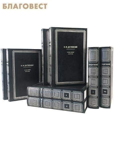 Собрание сочинений в 10-ти томах. Ф. М. Достоевский