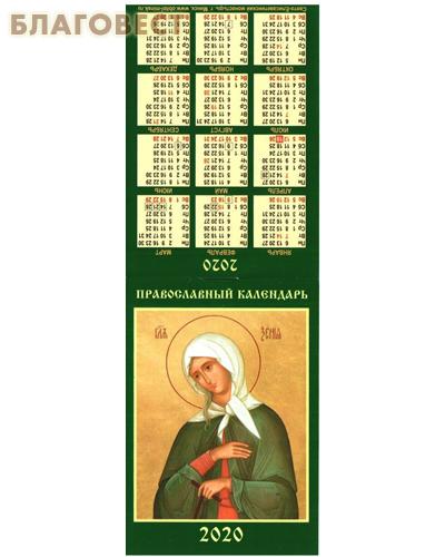 Православный перекидной календарь на 2020 год. На обложке святая Ксения Петербургская. Карманный формат