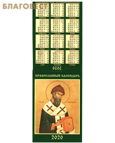 Православный перекидной календарь на 2020 год. На обложке святитель Спиридон Тримифунтский. Карманный формат
