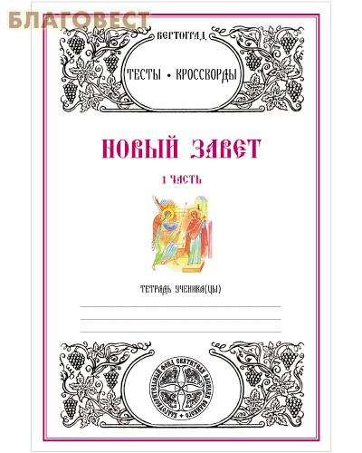 Новый Завет. Часть 1. Тесты. Л. А. Захарова