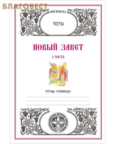 Новый Завет. Часть 2. Тесты. Л. А. Захарова