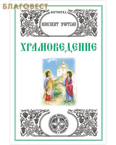 Храмоведение. Конспект учителя. Л. А. Захарова
