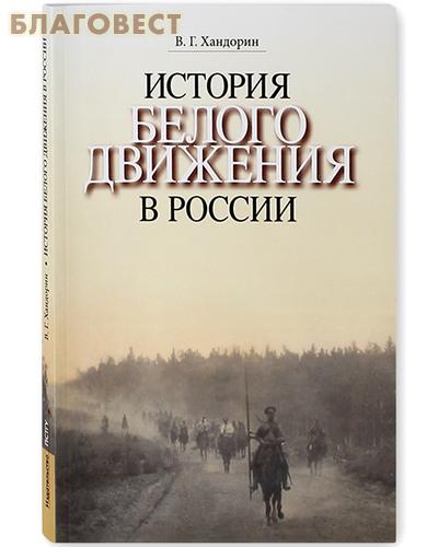 История Белого движения в России. Учебное пособие. В.Г. Хандорин