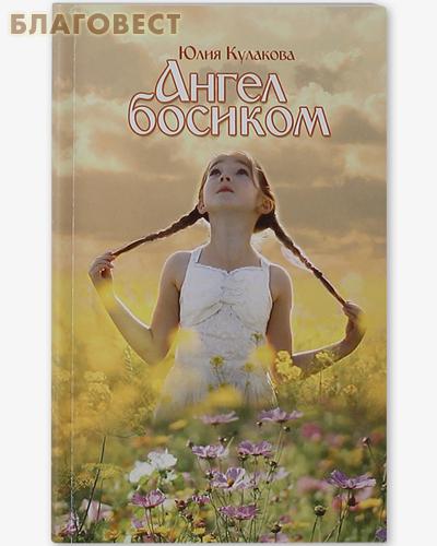 Ангел босиком. Юлия Кулакова