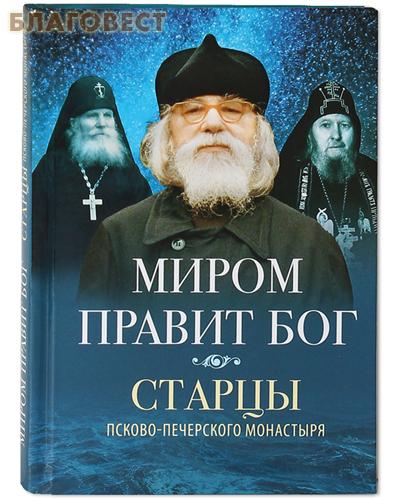 Миром правит Бог. Старцы Псково-Печерского монастыря