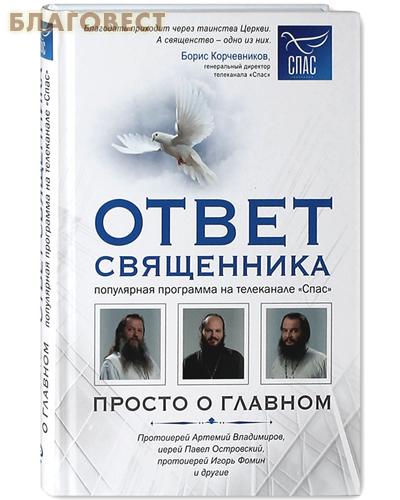 Ответ священника. Просто о главном. Борис Корчевников