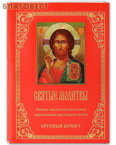 Святые молитвы. Сборник наиболее употребляемых православными христианами молитв. Крупный шрифт