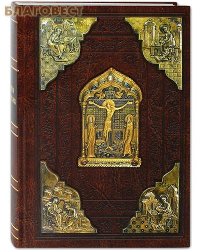 Святое Евангелие на русском языке, с зачалами