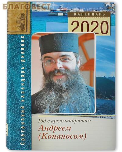 Православный календарь - дневник