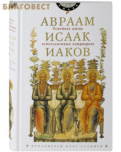 Семейная жизнь ветхозаветных патриархов: Авраам, Исаак, Иаков