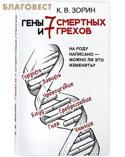 Гены и семь смертных грехов. К. В. Зорин
