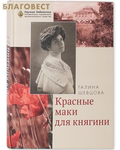 Красные маки для княгини. Галина Шевцова