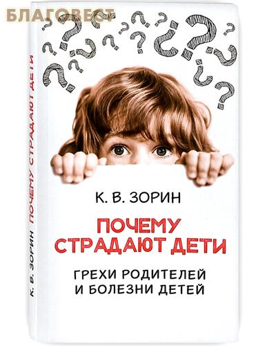Почему страдают дети? К. В. Зорин