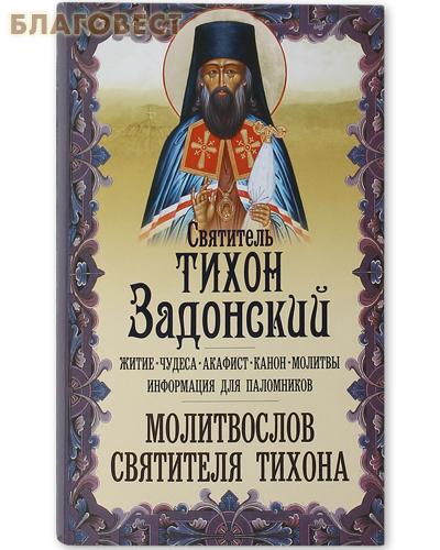 Святитель Тихон Задонский. Житие, чудеса, акафист, ... Молитвослов святителя Тихона