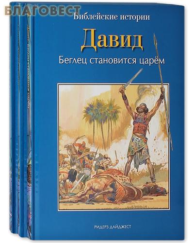 Библейские истории в 3 книгах: Давид. Сила веры. Самуил