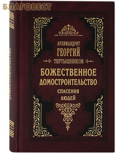 Божественное домостроительство спасения людей. Архимандрит Георгий (Тертышников). Изложено по творениям святителя Феофана Затворника