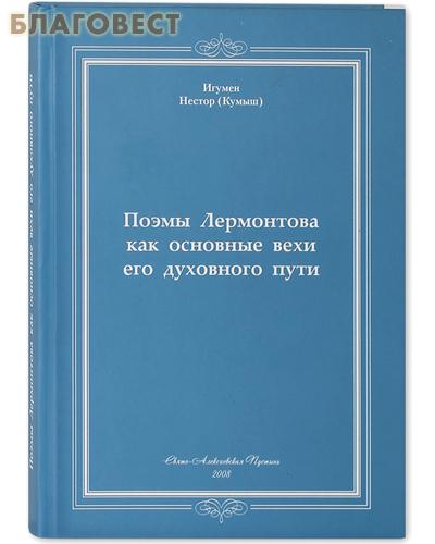 Поэмы Лермонтова как основные вехи его духовного пути. Игумен Нестор (Кумыш)