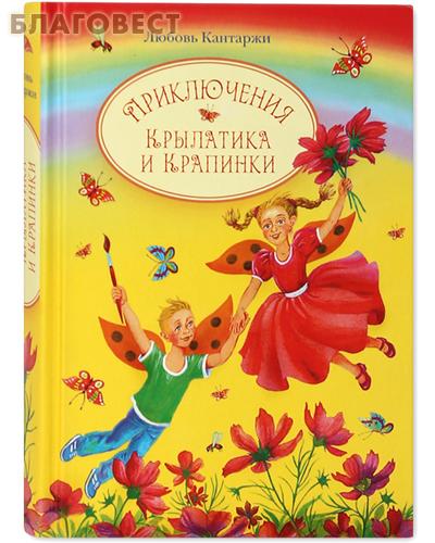 Приключения Крылатика и Крапинки. Любовь Кантаржи
