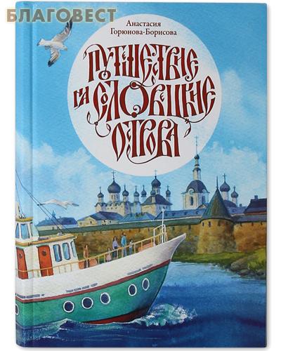 Путешествие на Соловецкие острова. Анастасия Горюнова-Борисова