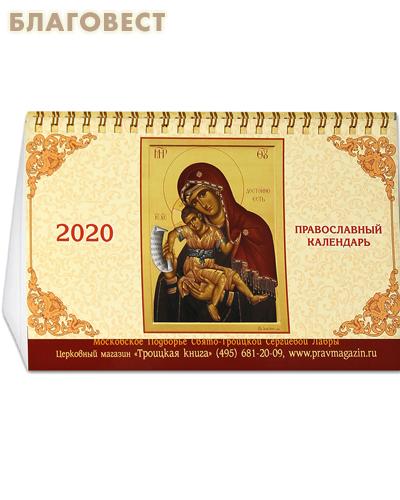 Православный перекидной календарь-домик на 2020 год
