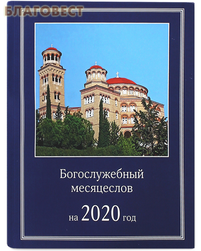 Богослужебный месяцеслов на 2020 год